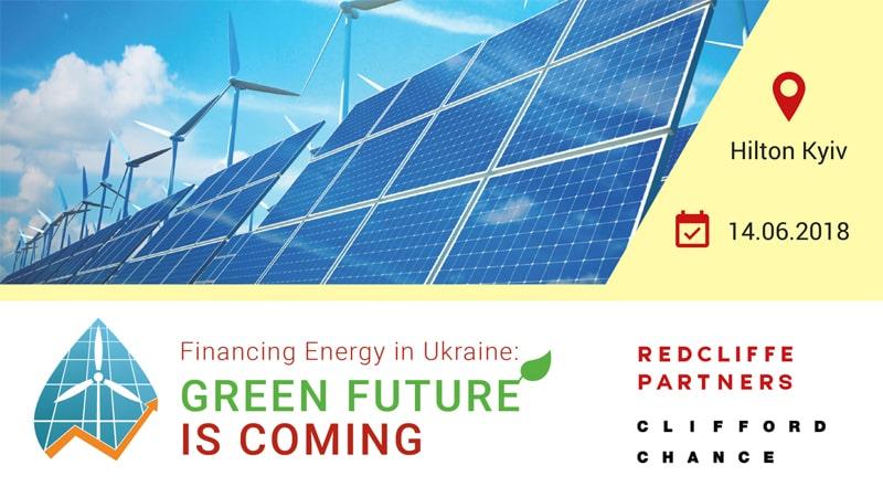 Финансирование энергетики в Украине
