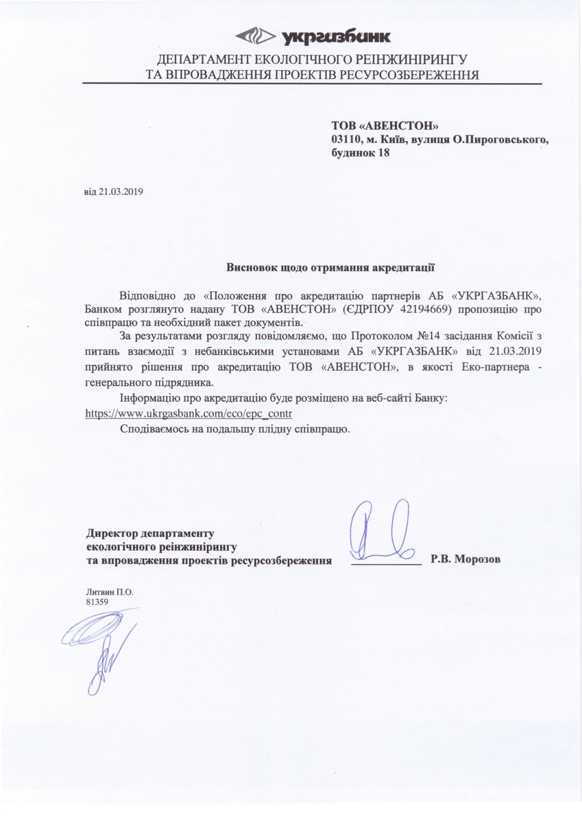 Аккредитация Авенстон в Укргазбанке