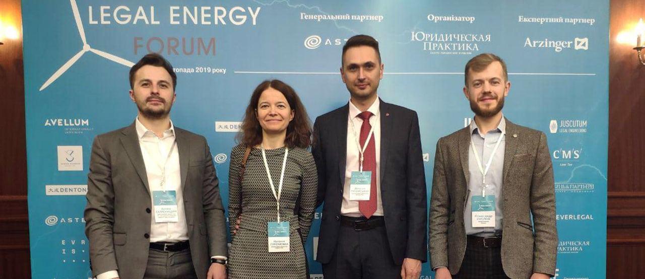 Участь АВЕНСТОН у IV Legal Energy Forum