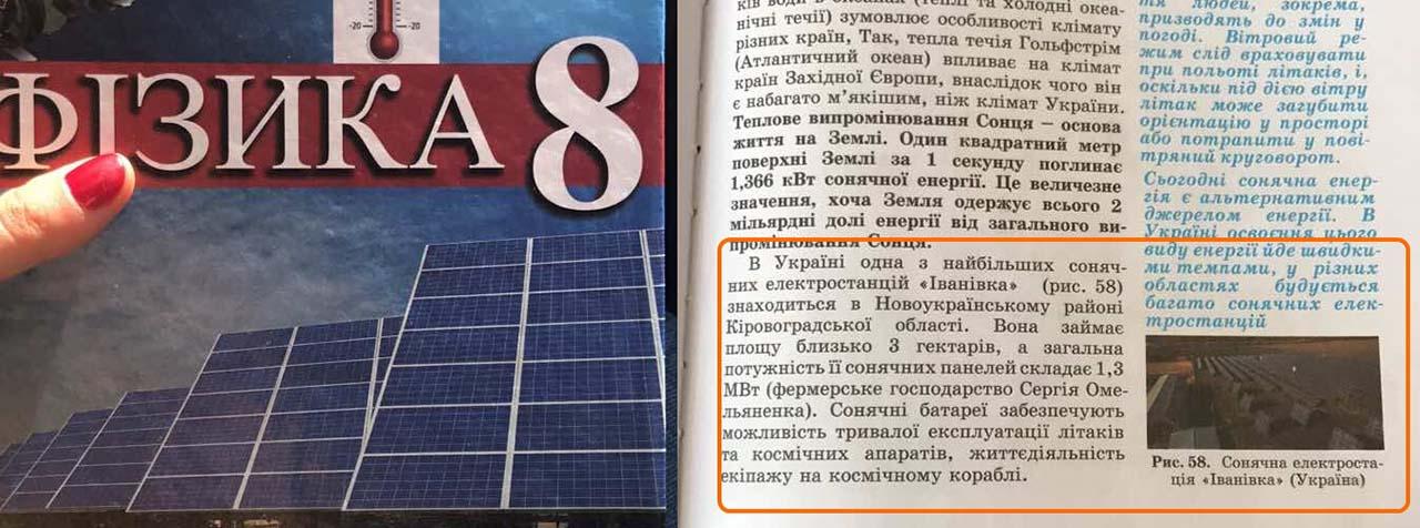 солнечная станция в учебнике