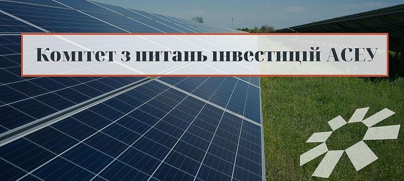 Комітет з питань залучення інвестицій в галузь сонячної енергетики